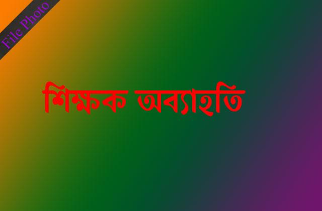 Exemption from 5 teachers of Jamalpur Hajipur center