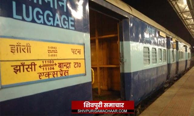 GOOD NEWS: शिवुपरी को मिली एक ओर नई ट्रेन, नाम है झांसी बांद्रा एक्सप्रेस
