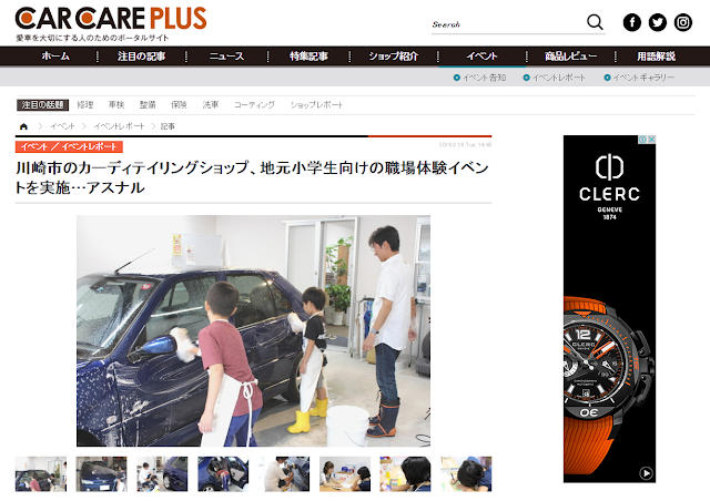 http://carcareplus.jp/article/2016/08/16/337.html
