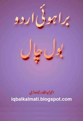Brahui Urdu Bol Chal
