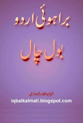 Brahui Urdu Bol Chal Grammar Book Free Download