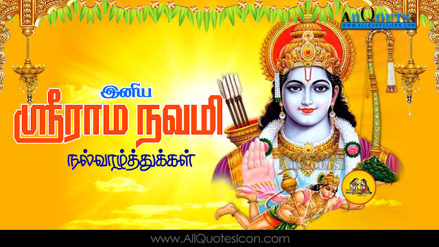 Best-Sri-Rama-Navami-Tamil-quotes-HD-Wallpapers-Sri-Rama-Navami-Prayers-Wishes-Whatsapp-Images-life-inspiration-quotations-pictures-Tamil-kavitalu-pradana-images-free