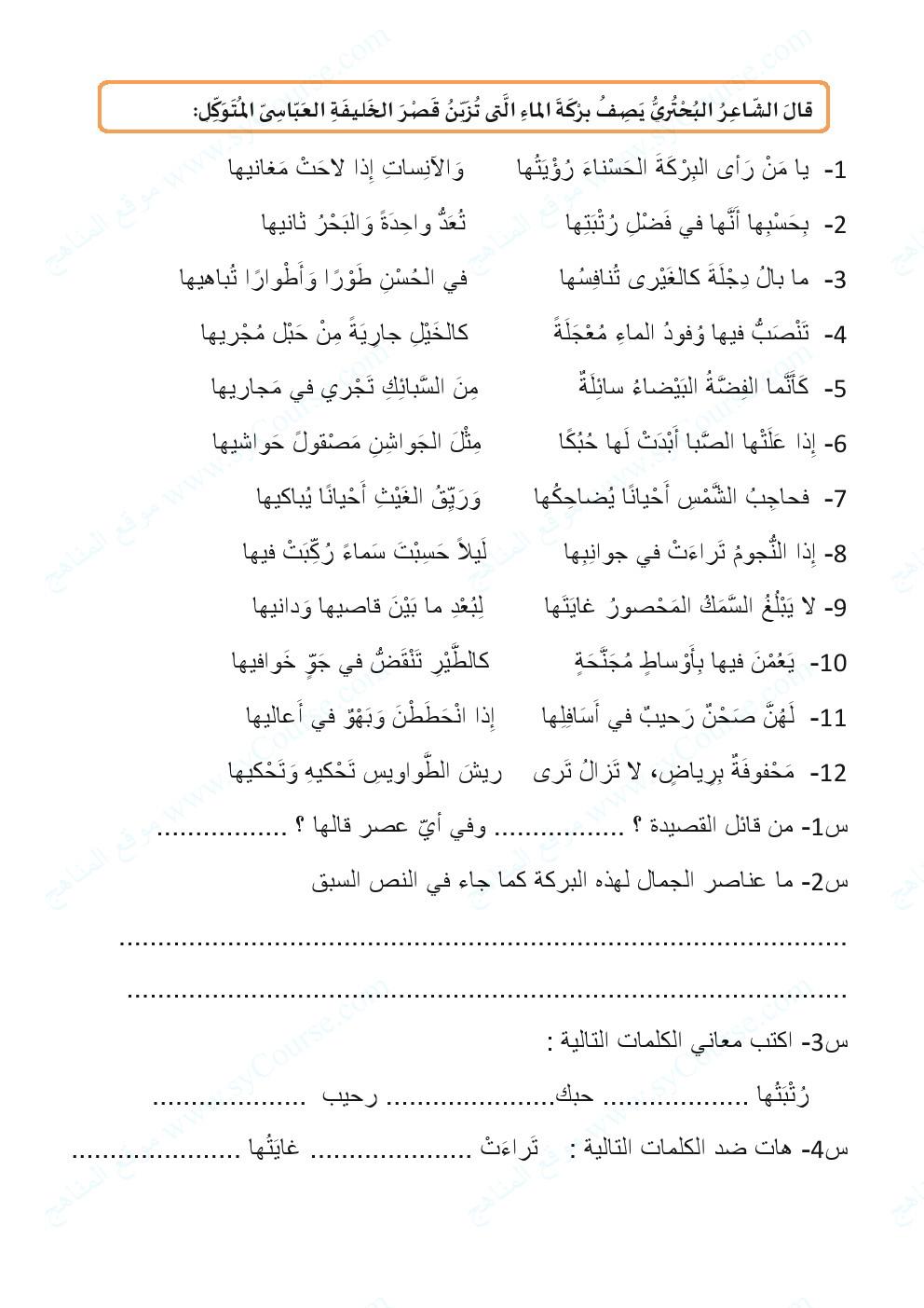 حل كتاب النشاط انجليزي للصف الرابع الفصل الثاني