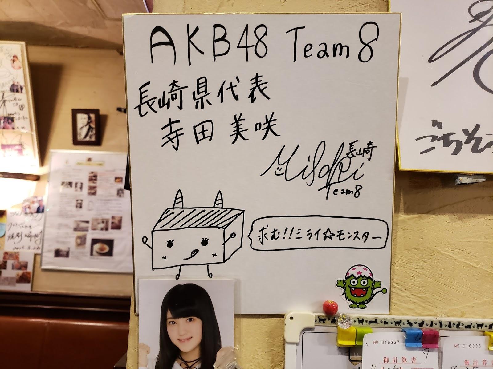 ツル茶ん AKB48寺田美咲サイン