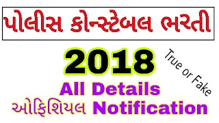 Gujarat Police Constable Bharti 2018 Latest News and Gujarat police bharti 2018 online form