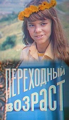 Переходный возраст / Perekhodniy vozrast. 1981.