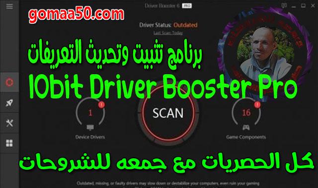 برنامج تثبيت وتحديث التعريفات  IObit Driver Booster Pro 6.4.0.394