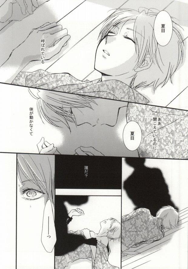 Ito Yuuyu - Natsume Yuujinchou Doujinshi - Tác giả Shisui - Trang 5