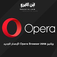 تحميل برنامج Opera Browser 2018 برابط مباشر مجاناً