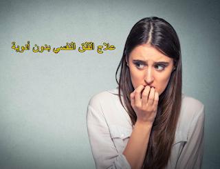 طرق علاج القلق النفسي بدون أدوية