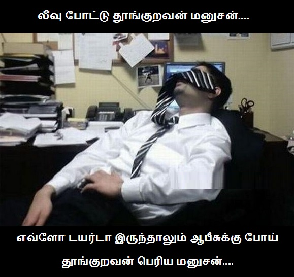 Office Troll Images In Tamil Funny Images Sleeping In Office Troll