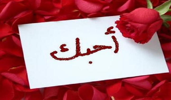 رسائل عيد الحب قصيرة 2013