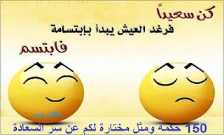 كن سعيدا وابتسم للحياة