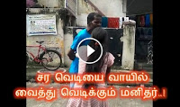 vayal vedi vedikkum katchi video, adhisaya manidhar, 100 wala crackers bursting on mouth tamilnadu, vibareedha vilayattu , facebook video tamil