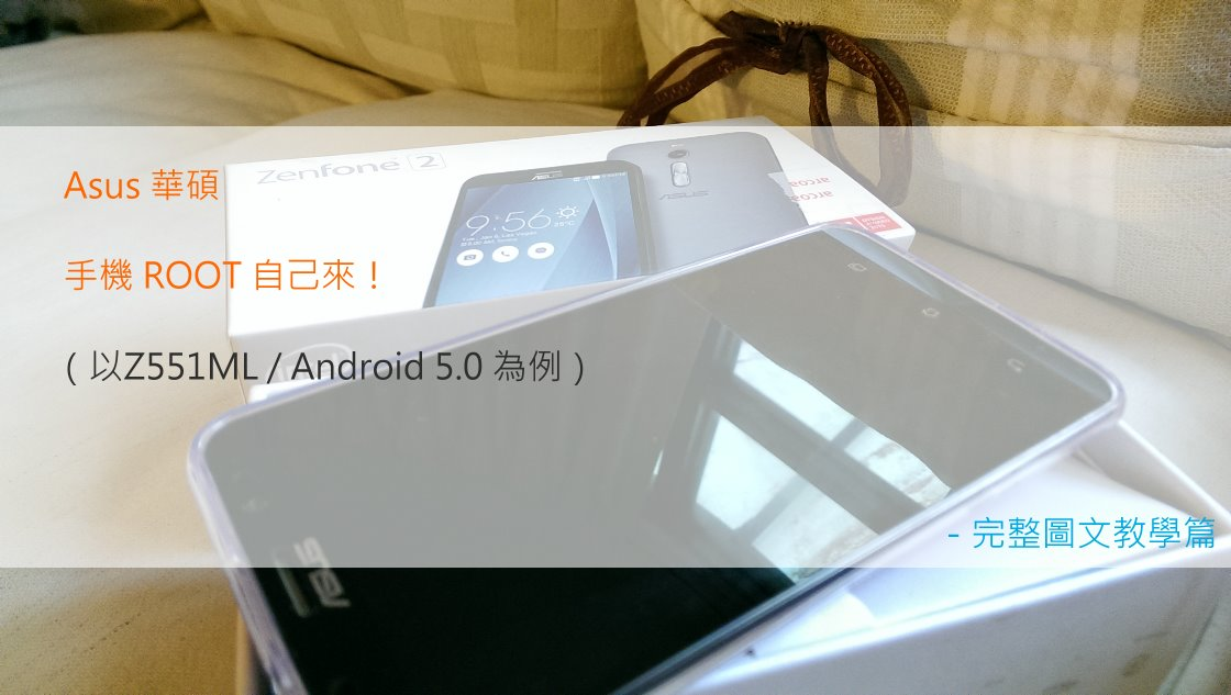 2016 02 14%2B15.05.44 - 【圖文教學】Asus 手機 ROOT 超簡單!(以Z551ML/Android 5.0 為例)