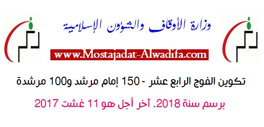 وزارة الأوقاف والشؤون الإسلامية: تكوين الفوج الرابع عشر - 150 إمام مرشد و100 مرشدة برسم سنة 2018. آخر أجل هو 11 غشت 2017