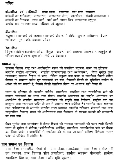 UP Gram Panchayat Adhikari exam syllabus & books 2015