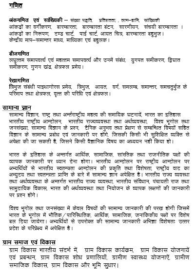 UPSSSC VDO Syllabus 2018 Exam Pattern - GK in Hindi ...