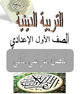 مذكرة دين اسلامى للصف الأول الاعدادى ترم ثانى, تحميل مذكرة دين للصف الأول الاعدادى ترم ثانى, ملخص دين للصف الاول الاعدادى ترم ثانى, مذكرة الدين للصف الأول الاعدادى ترم ثانى,