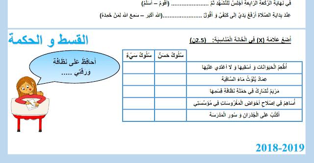فرض التربية الإسلامية الدورة الثانية
