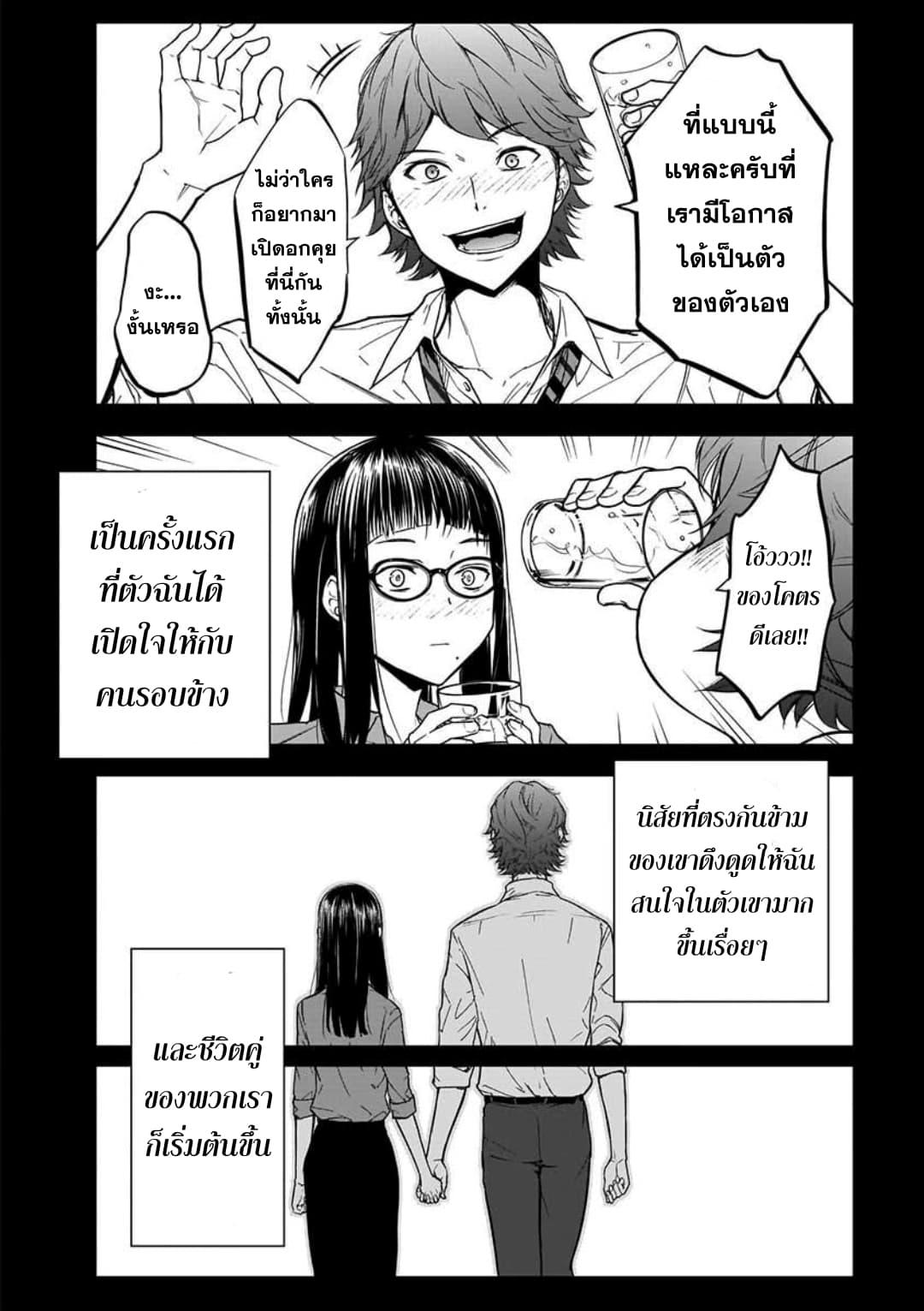 อ่านการ์ตูน Kanojo Gacha ตอนที่ 6 หน้าที่ 10