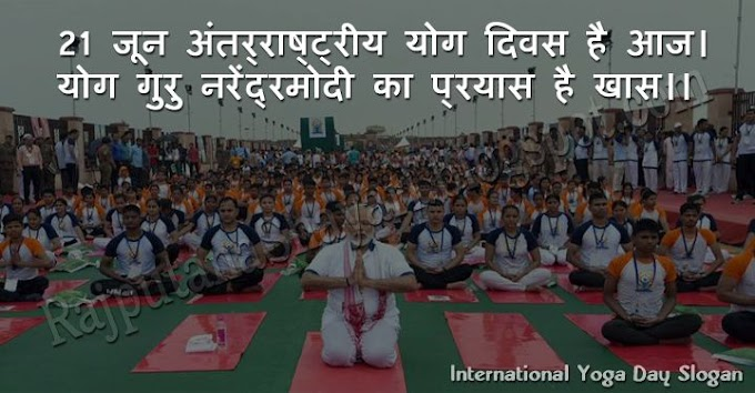75+ Best International Yoga Day Slogan in Hindi/English