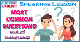 , Basic English Conversation, Daily English Conversation, speak english fluently, speaking english for beginners, english for beginners, speaking english, speak english, أسئلة فى اللغة الانجليزية, أسئلة إنجليزية هامة, محادثات