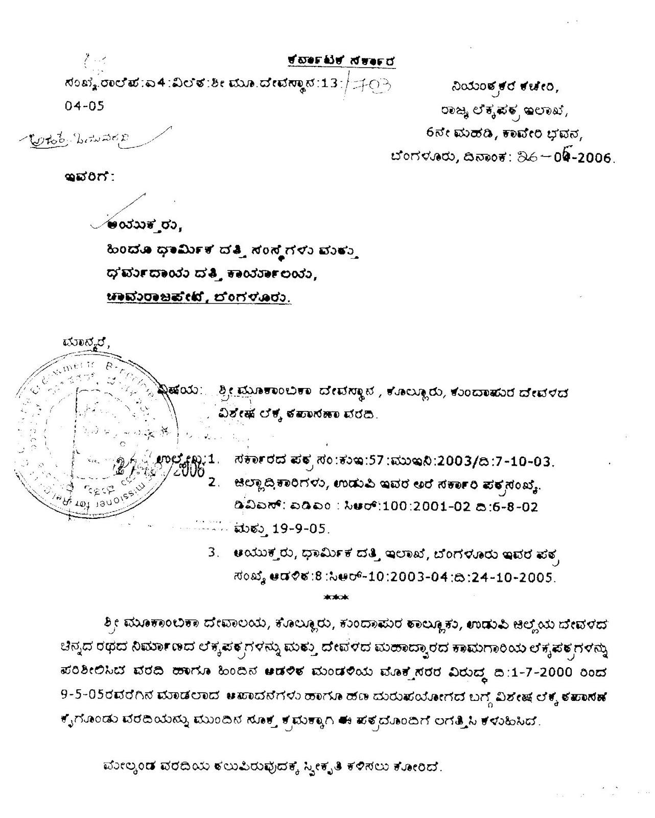 Sample Academic Application Letter Alamy