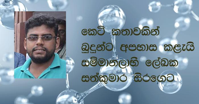 https://www.gossiplankanews.com/2019/04/shakthika-sathkumara-prisoned.html#more