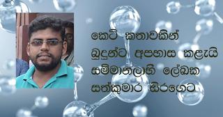 Award-winning writer Sathkumara to jail ... for allegedly defaming Buddha in short story