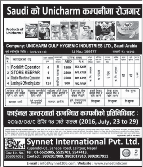 Free Visa, Free Ticket, Jobs For Nepali In UNICHARM Company, Saudi Arabia, Salary -Rs.72,000/