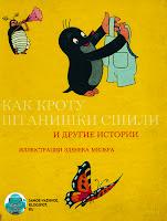 Как кроту штанишки сшили и другие истории книга СССР жёлтая обложка крот из мультика мультфильма книга.