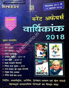 Latest Edition Speedy current affairs वार्षिकांक 2018
