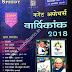 Latest Edition Speedy current affairs वार्षिकांक 2018 PDF
