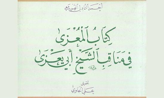 كتاب : المعزى في مناقب الشيخ أبي يعزى (1)
