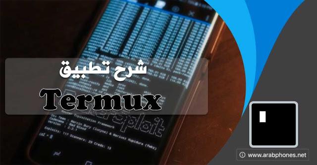 شرح تطبيق termux