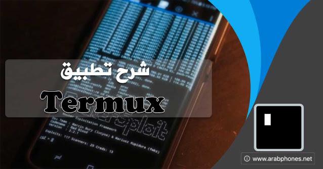 شرح تطبيق termux - أوامر وأدوات لينكس على أندرويد