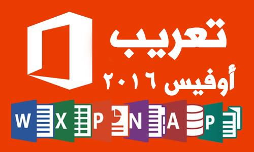 مشاكل تثبيت Officeهنا بعض الحلول قناة Chaine F1