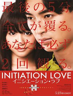 Inishiêshon rabu (Initiation Love) (2015) [Vose]
