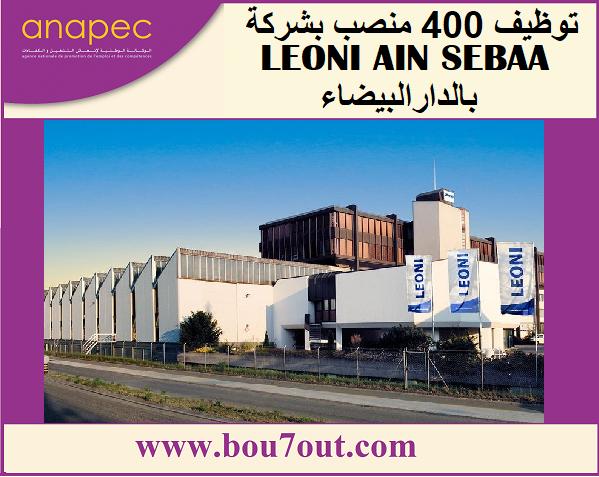 توظيف 400 منصب بشركة LEONI AIN SEBAA بالدارالبيضاء