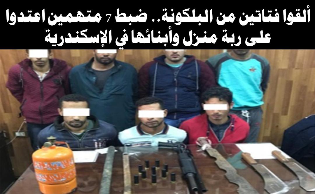 """ألقوا فتاتين من """"البلكونة"""".. ضبط 7 متهمين اعتدوا على ربة منزل وأبنائها في الإسكندرية"""