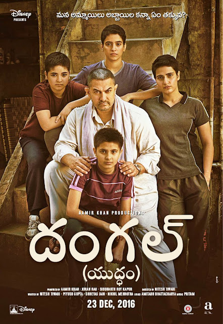 Aamir Dangal Movie Telugu Poster