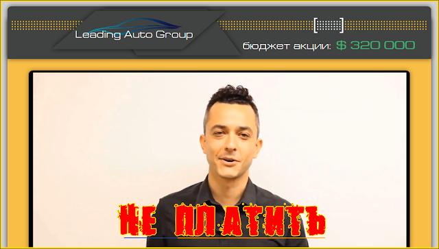 [Лохотрон] Leading Auto Group Отзывы, развод на деньги, обман