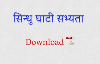 Sindhu Ghati Sabhyta