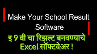 9 वी वार्षिक निकाल Excel सॉफ्टवेअर