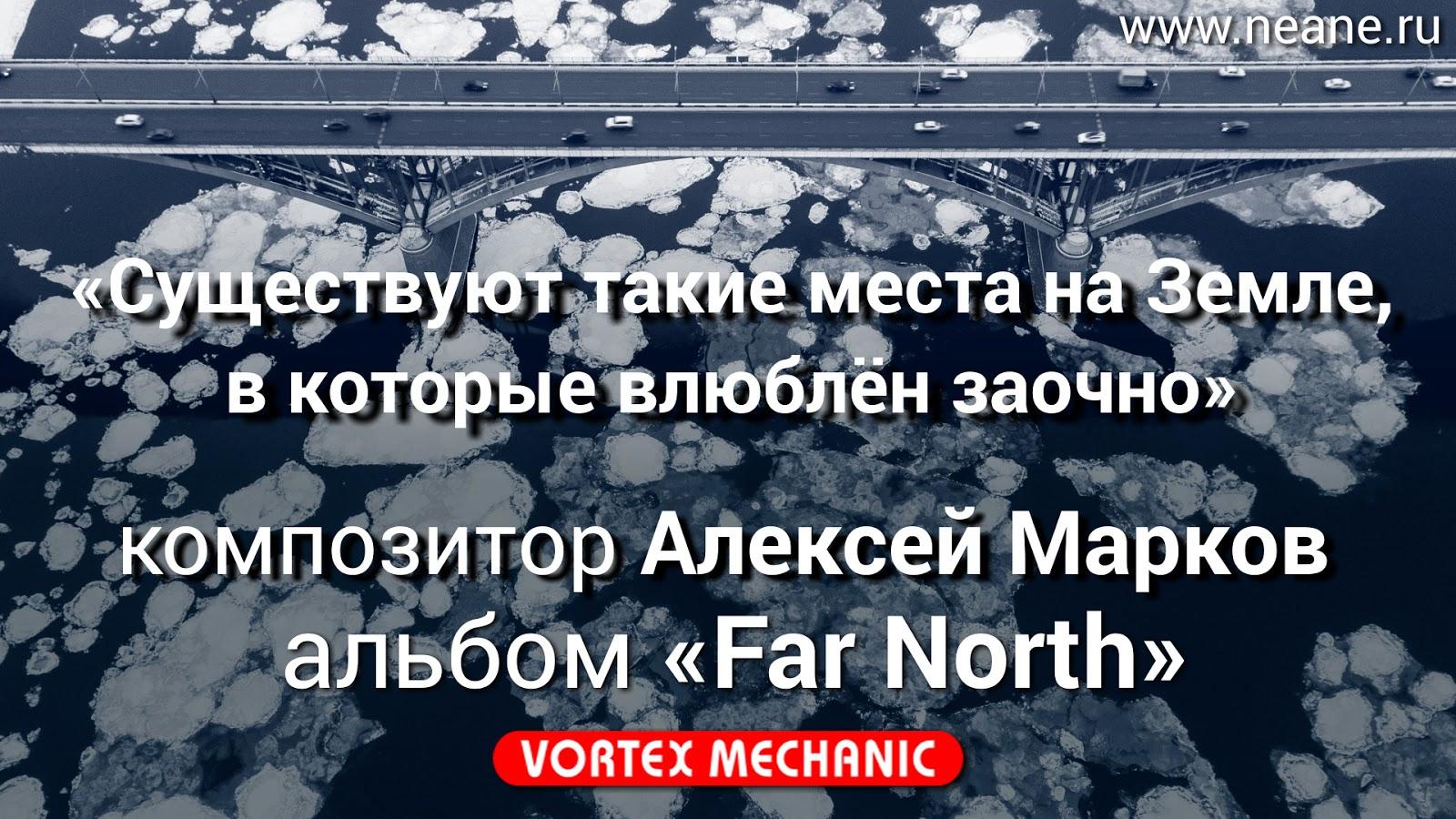 23 июля 2018 года выходит новый альбом композитора Алексея Маркова «Far North» записанный в рамках проекта «Vortex Mechanic»