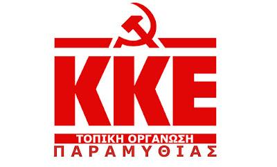 Εκδήλωση απο το ΚΚΕ Παραμυθιάς, για τα 100 χρόνια ίδρυσης του κόμματος