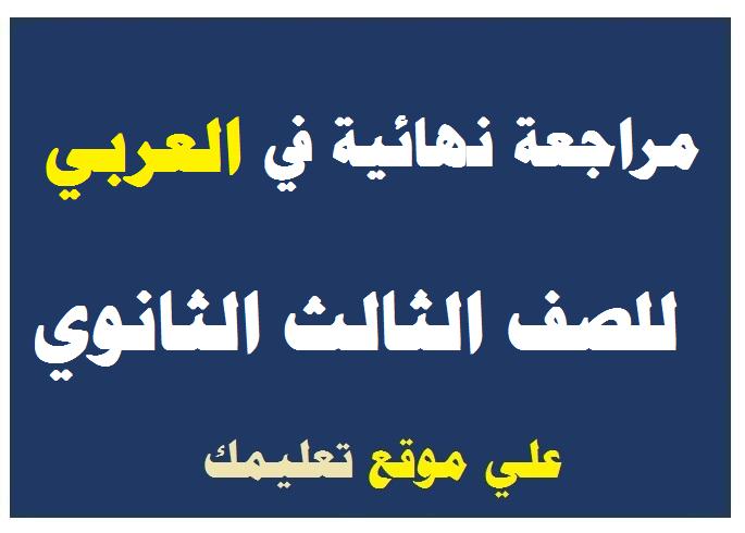 مذكرة المراجعة النهائية في اللغة العربية للثانوية العامة 2020