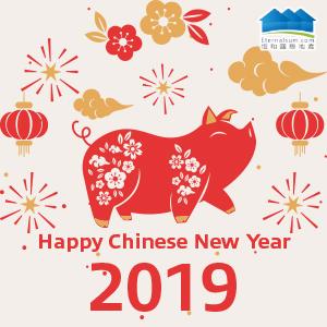 恆和國際地產,祝2019新年快樂