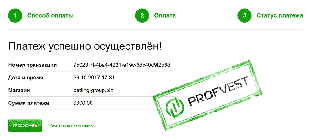 Депозит в Betting Group